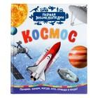 Первая энциклопедия «Космос»