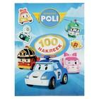 Альбом наклеек «Робокар Поли», синяя