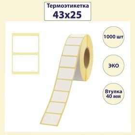 Термоэтикетка 43х25 мм, диаметр втулки 40 мм, 1000 штук