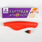 Сменный блок для 3Д ручки, 20 гр геля, цвет оранжеввый