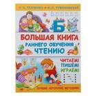 Большая книга раннего обучения чтению. Ткаченко Н. А., Тумановская М. П.