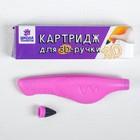 Сменный блок для 3Д ручки, 20 гр геля, цвет фиолетовый