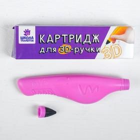 Сменный блок для 3Д ручки, 20 гр геля, цвет фиолетовый Ош