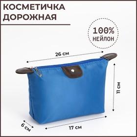 Косметичка дорожная, отдел на молнии, цвет синий Ош