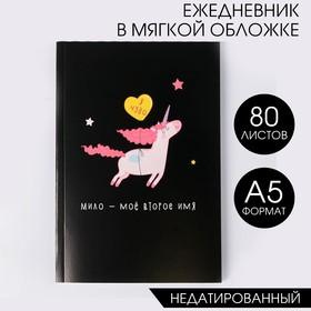 Ежедневник в тонкой обложке 'Единорог. Я чудо' А5, 80 листов Ош