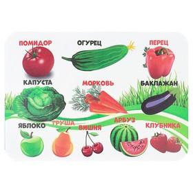 Накладка на стол пластик А4, Обучающая, 330 х 230 мм, 400 мкм, НПД-1, «Фрукты, овощи» Ош