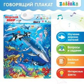 Говорящий электронный плакат «Морской мир», звуковые эффекты Ош