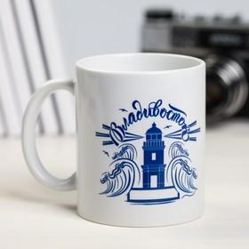 Кружка «Владивосток. Свой маяк», 300 мл Ош