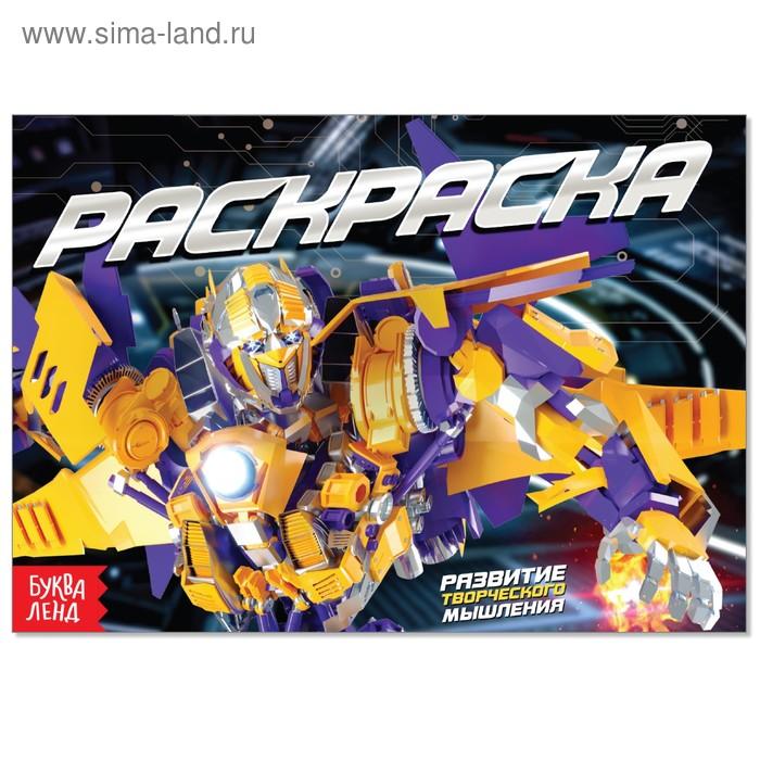 Раскраска «Роботы», А5, 10 стр. (4074246) - Купить по цене ...
