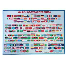 "Плакат ""Флаги государств мира"" А2"