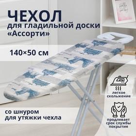 Чехол для гладильной доски «Ассорти», 140×50 см, с поролоном, цвет МИКС Ош