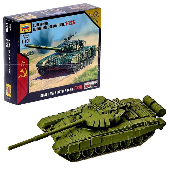 """Сборная модель """"Советский основной боевой танк Т-72Б"""""""