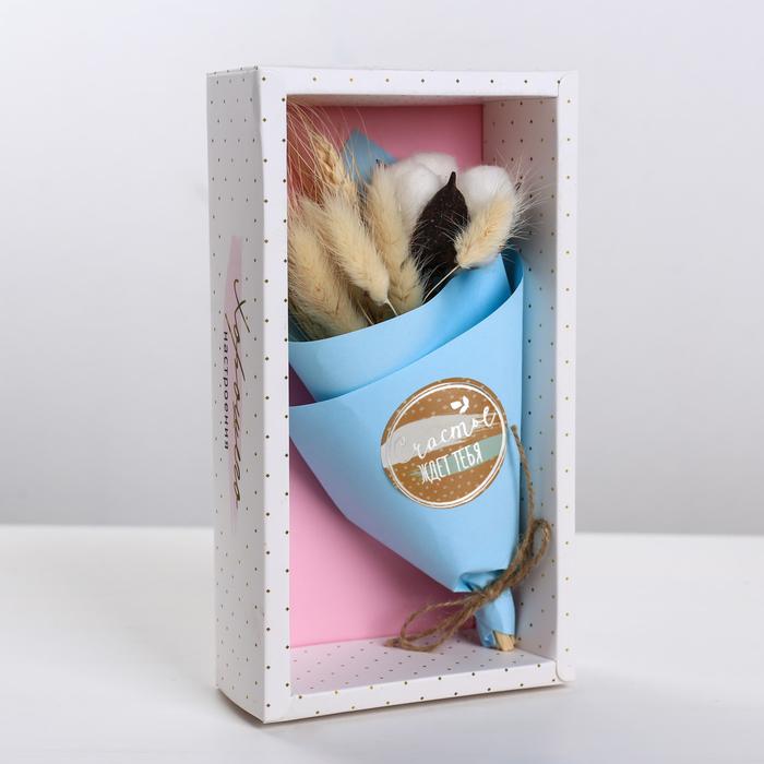 Букет из сухоцветов «Счастье ждёт тебя», 11,7 × 21 × 5 см