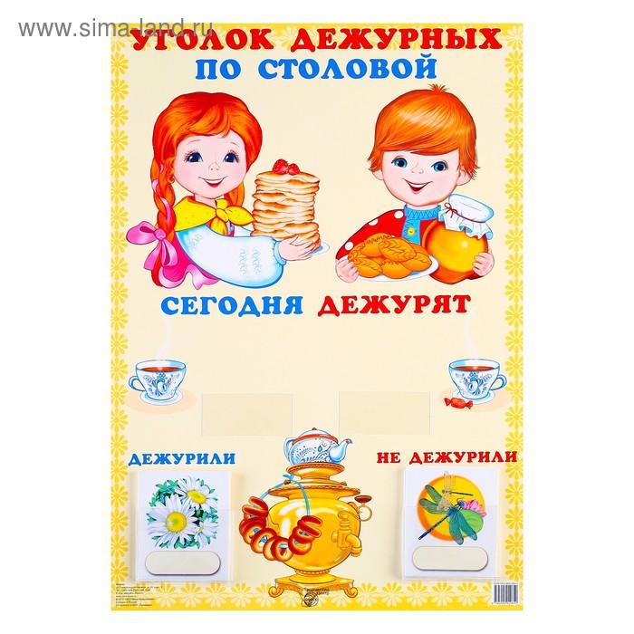 Картинка для детского сада дежурство по столовой
