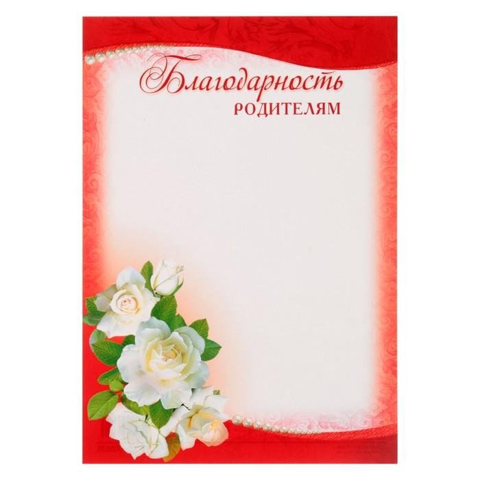 """Благодарность родителям """"Универсальная"""" белые цветы"""
