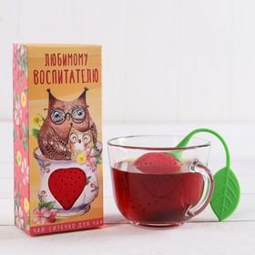 Набор «Любимому воспитателю»: чай 25 г, ситечко для чая