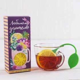 Набор «Любимому учителю»: чай 25 г, ситечко для чая