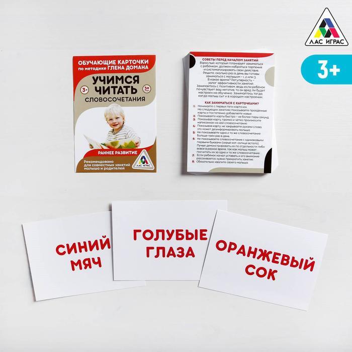 Обучающие карточки по методике Глена Домана «Учимся читать. Словосочетания», 30 карт, А6