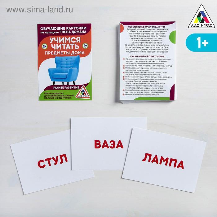 Обучающие карточки по методике Глена Домана «Учимся читать. Предметы дома», 30 карт, А6