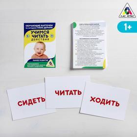 Обучающие карточки по методике Глена Домана «Учимся читать. Действия», 30 карт, А6