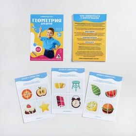 Развивающая игра «Геометрия для детей»