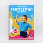 Развивающая игра «Геометрия для детей» - Фото 2