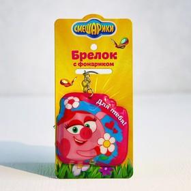 """Брелок с фонариком СМЕШАРИКИ """"Для тебя!"""", Нюша"""
