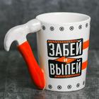 Кружка «Забей и выпей», с формовой ручкой, 400 мл - Фото 1
