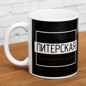 Кружка с сублимацией «Санкт-Петербург. Интеллигенция», 300 мл