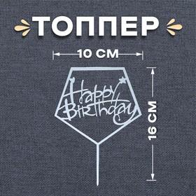 Топпер «С днём рождения», акрил
