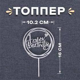 Топпер «С днём рождения», круг, цвет серебряный