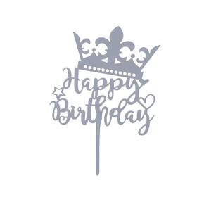 Топпер «С Днём Рождения», корона, цвет серебряный