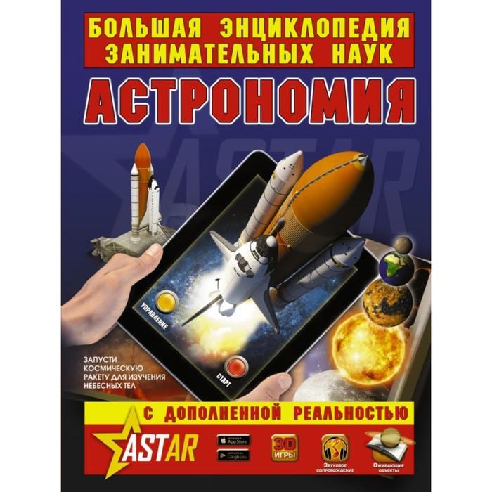 Астрономия. Вайткене Л. Д., Филиппова М. Д.