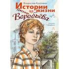 Истории из жизни Джонни Воробьёва. Крапивин В. П.