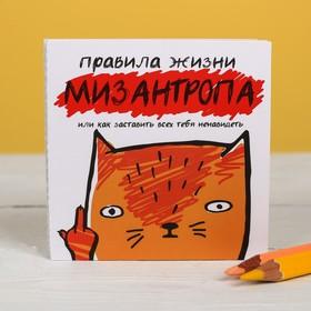 Книжка - открытка «Правила жизни мизантропа», 10 × 10 см Ош