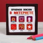 Книжка - открытка «Правила жизни в интернете», 10 ? 10 см