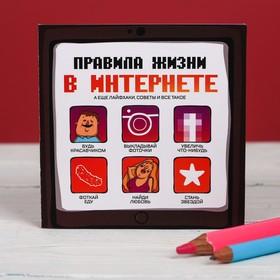 Книжка - открытка «Правила жизни в интернете», 10 × 10 см Ош