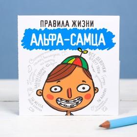 Книжка - открытка «Правила жизни альфа самца», 10 × 10 см Ош