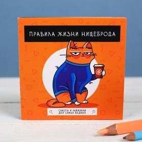 Книжка - открытка «Правила жизни нищеброда», 10 × 10 см Ош