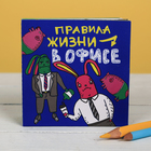 Книжка - открытка «Правила жизни в офисе», 10 ? 10 см