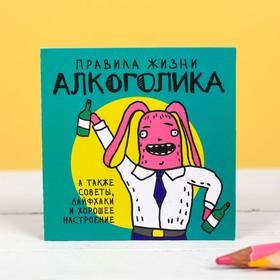 Книжка - открытка «Правила жизни алкоголика», 10 × 10 см Ош