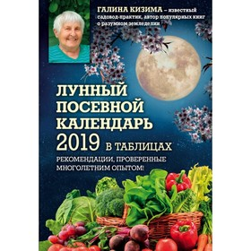Лунный посевной календарь 2019 в таблицах. Рекомендации, проверенные многолетним опытом. Ош