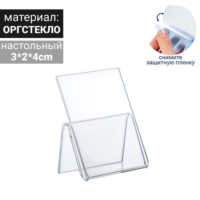 Ценникодержатель-подставка, оргстекло 2мм, 3*4 см