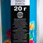 Чай чёрный в термостакане «С 8 Марта», 20 г, 350 мл - Фото 4
