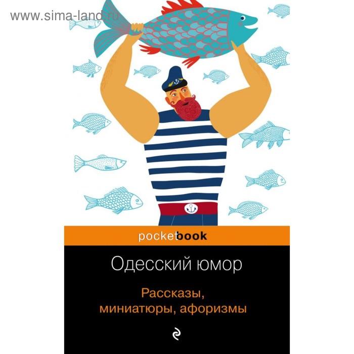 Одесский юмор. Рассказы, миниатюры, афоризмы. Хаит В. И.