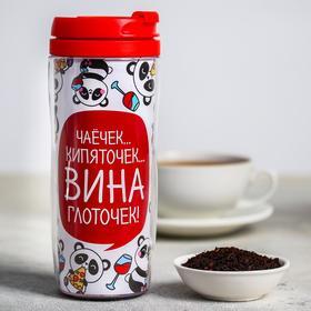 Подарочный набор «Вина глоточек»: чай 20 г, термостакане 350 мл