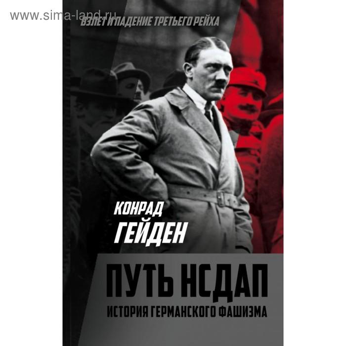 Путь НСДАП. История германского фашизма. Гейден К.