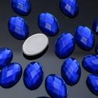 Стразы плоские овал, 10*14 мм, (набор 20шт), цвет ярко-синий