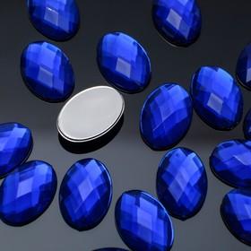 Стразы плоские овал, 10*14 мм, (набор 20шт), цвет ярко-синий Ош