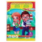 Набор для детского творчества А5, 8 листов картон цветной немелованный + 8 листов бумага цветная двухсторонняя
